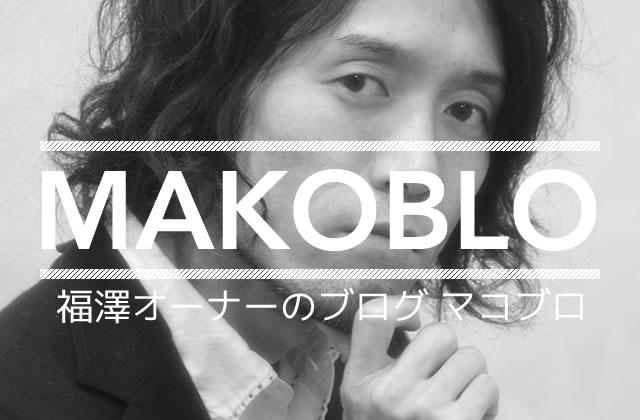 福澤店長のブログ マコブログ
