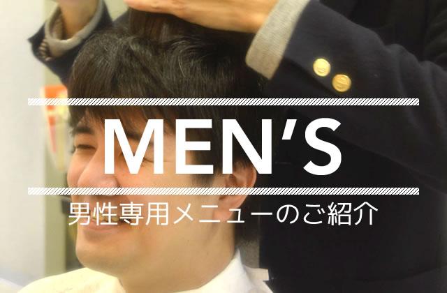 男性メニュー