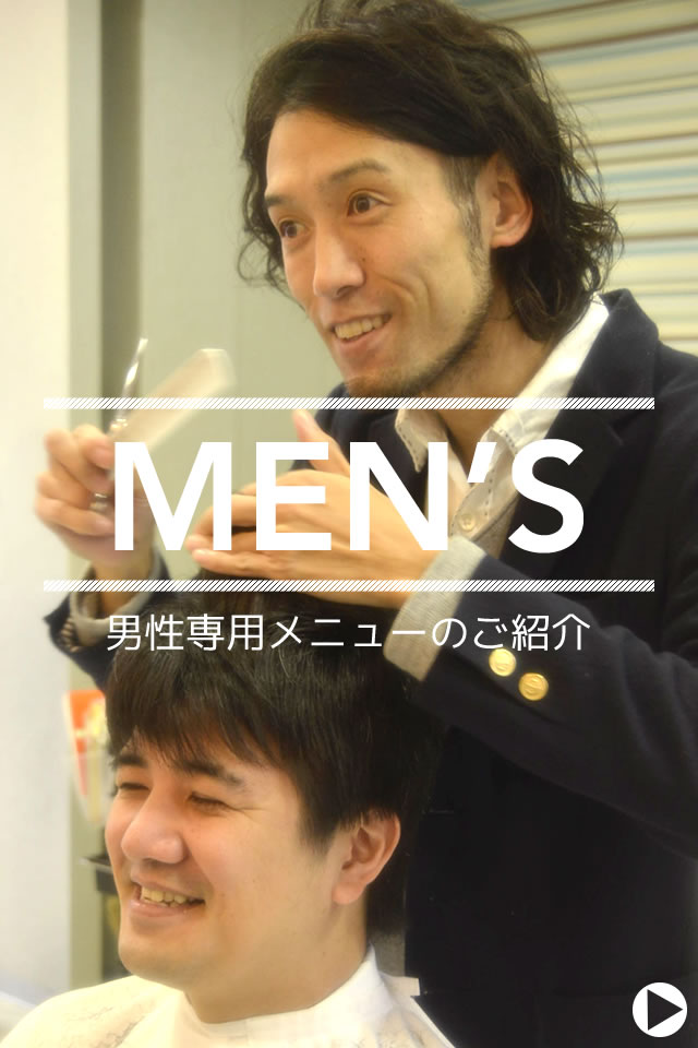 男性専用メニュー