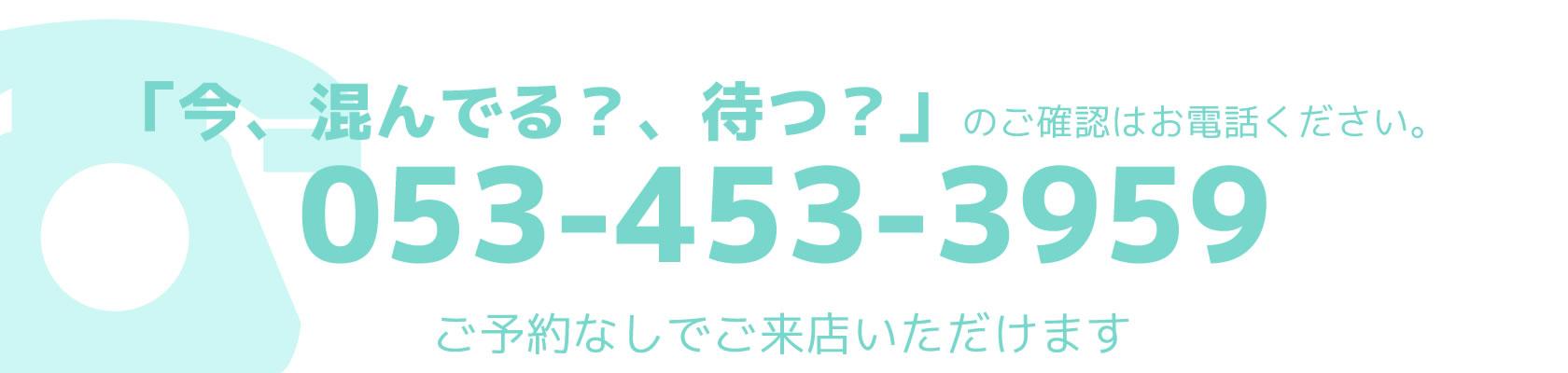 Contact – お問い合わせ