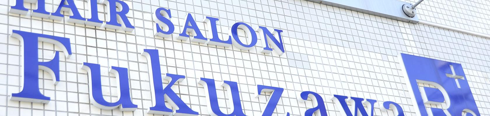 Salon – ヘアーサロン ふくざわのご紹介